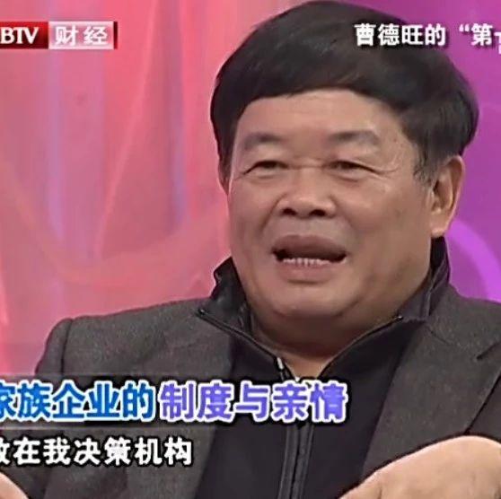 曹德旺:不要把亲属放在企业,否则你就没有发言权!