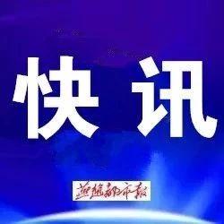 最新!河北4县市被公开约谈+警示谈话