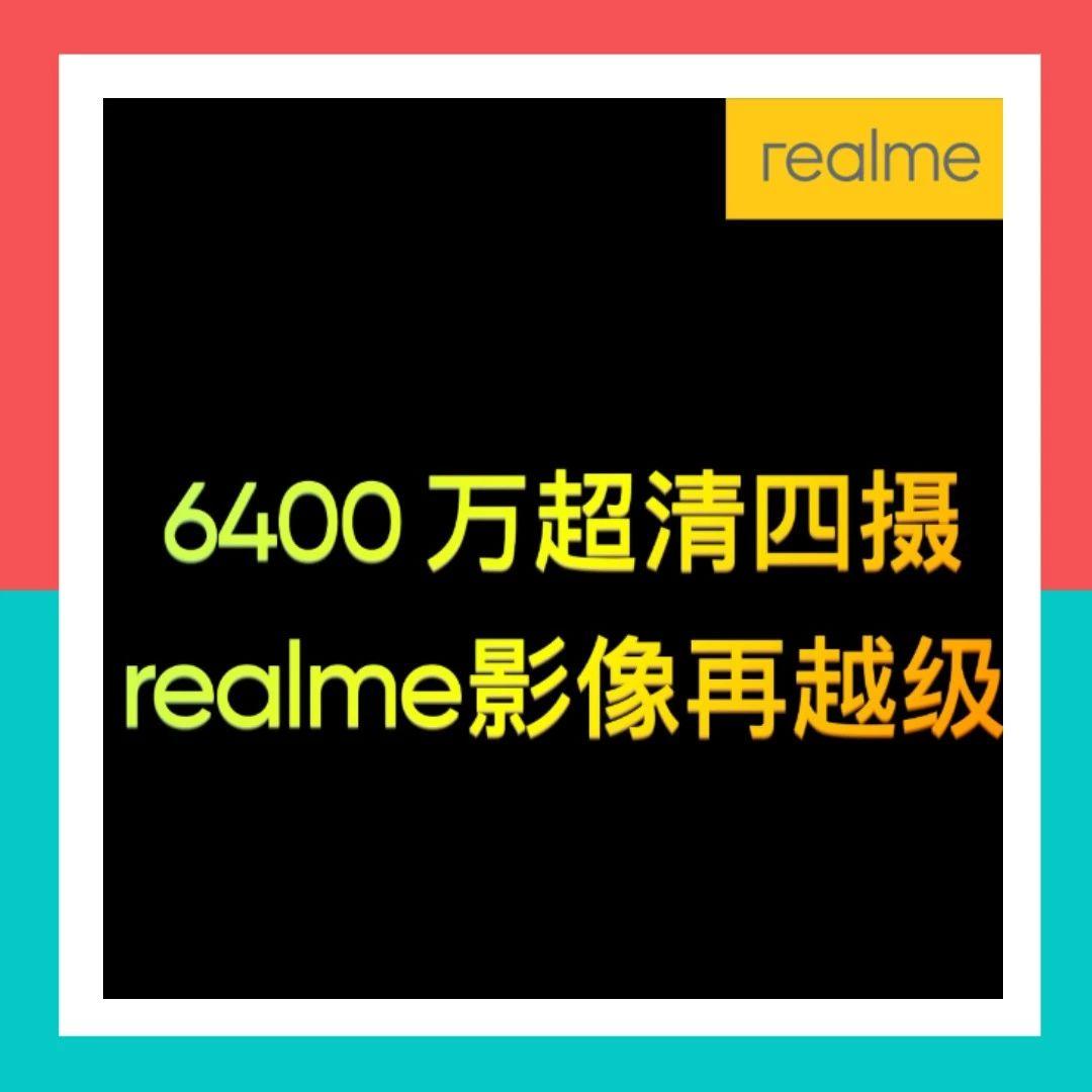 【新机】realme 64MP四摄低配版发布 730G+屏下指纹1398起?