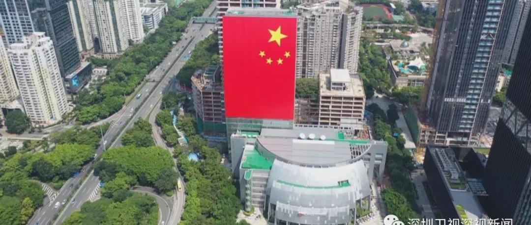 深圳这面巨幅国旗上新闻联播啦!