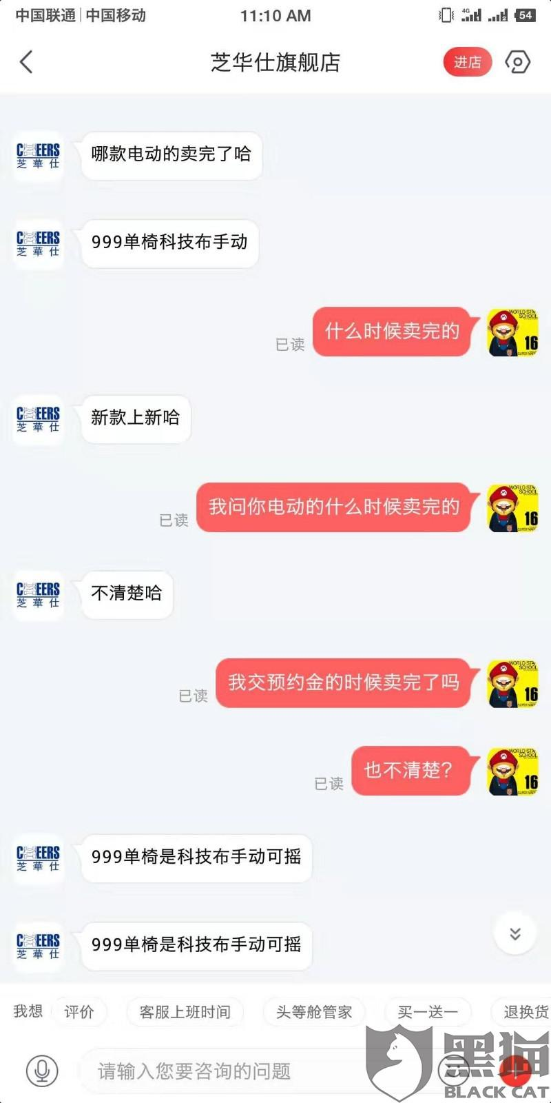 黑猫投诉:京东芝华士旗舰店大忽悠,预约完后私自更改后台产品