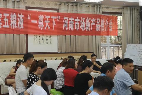 五粮液酒业股份有限公司一尊天下新产品发布会在信阳隆重举办