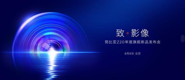 努比亚Z20发布会看点汇总:双曲面柔屏/最强拍照旗舰