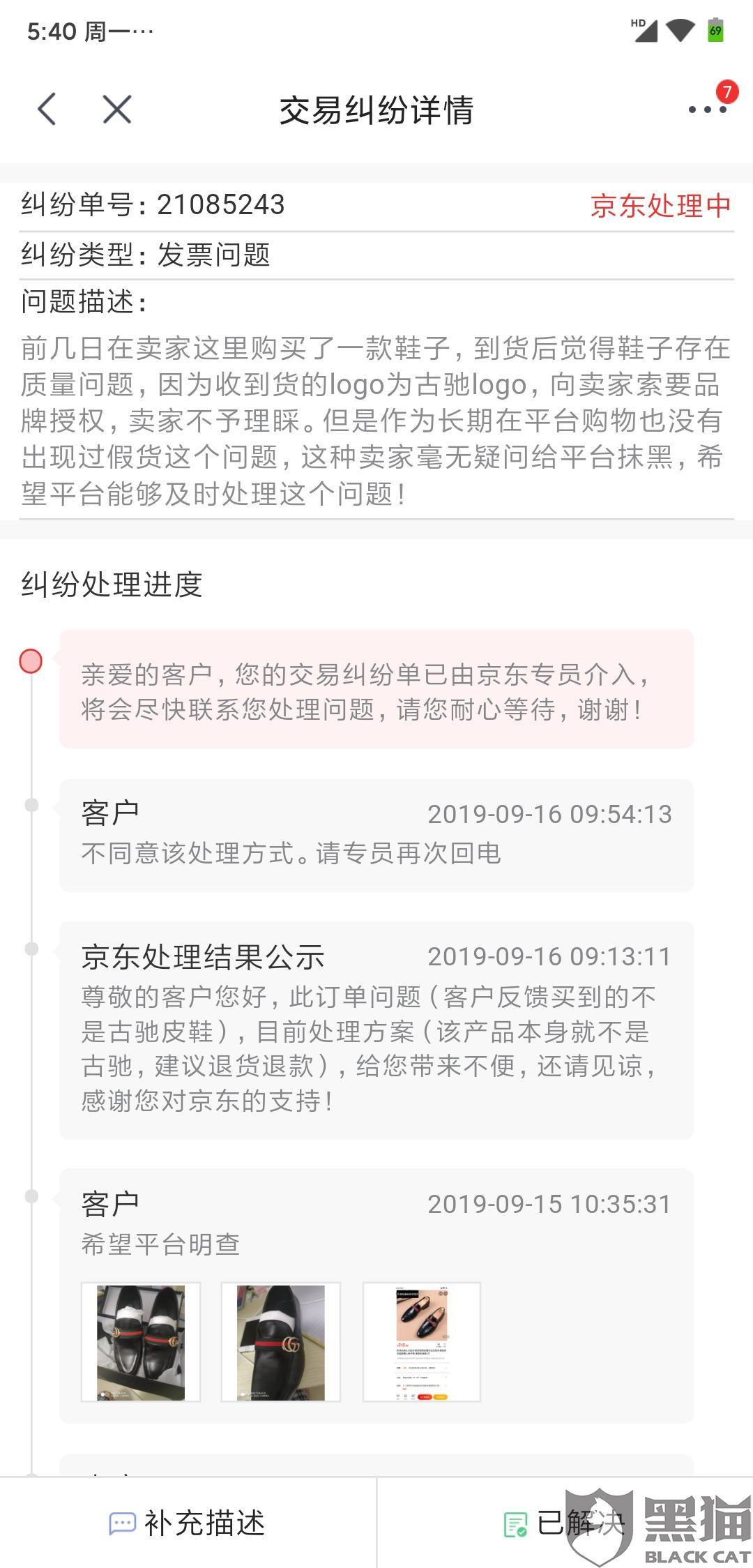 黑猫投诉:京东专员包庇卖家,放纵卖家出售假货!不做任何处罚!