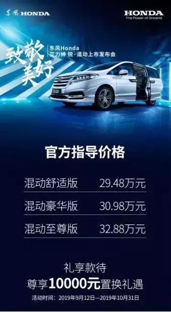 本田艾力绅锐·混动上市,售价29.48-32.88万元