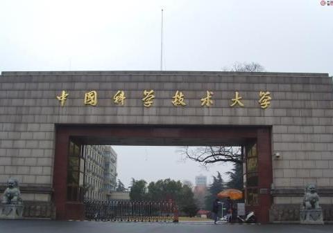 中国科学技术大学2019投档线
