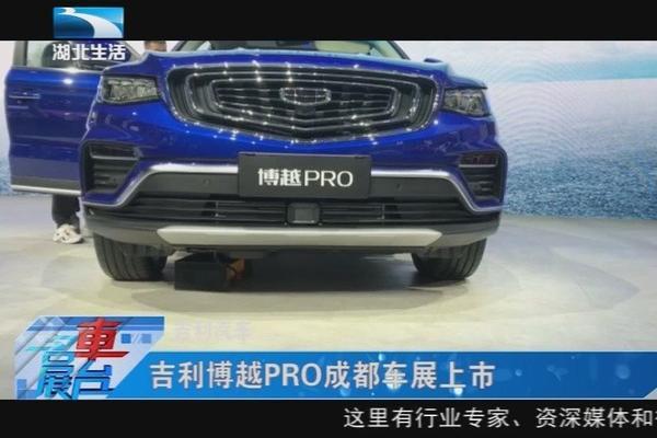 视频:汽车视频:吉利博越PRO成都车展上市