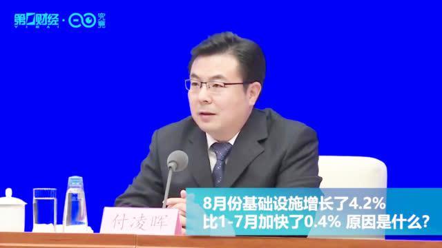 统计局回应第一财经:中国基础设施增长还有很大潜力