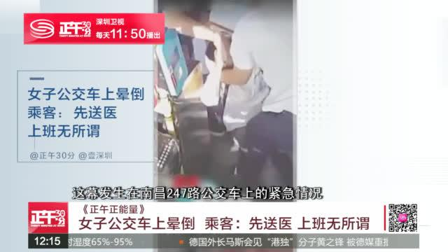 《正午正能量》女子公交车上晕倒  乘客:先送医 上班无所谓