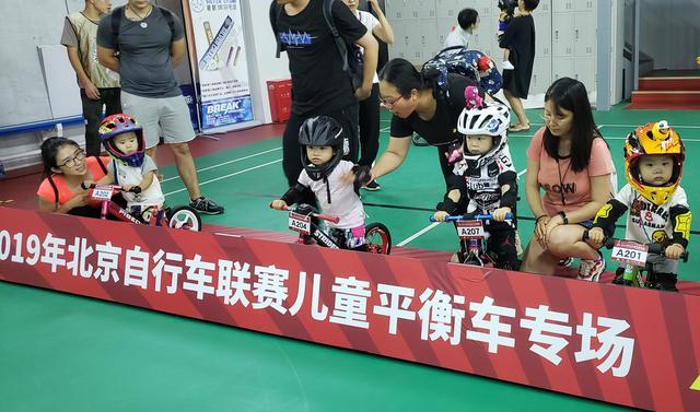 2019年北京自行车联赛平衡车专场 萌娃变骑手赛场竞速