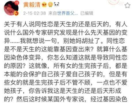 黄毅清发声抨击同性恋,称:如果能繁育后代,那我不反对它存在
