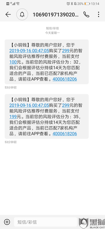 黑猫投诉:小铜钱app盗取用户信息,恶意扣款,涉嫌欺诈,请依法处理,追究其公司所有员工责任