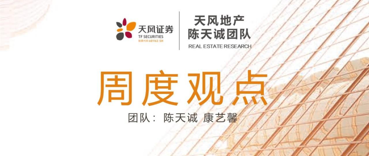 【天风地产|周观点】地产信贷非控增量仅是规范、看好优质地产股投资机会