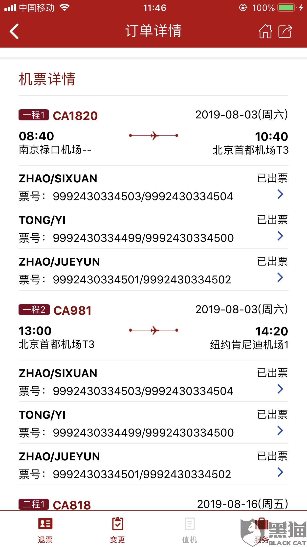 黑猫投诉:中国国际航空公司航班延误,处理上不一视同仁,差异化对待,还拒绝赔偿