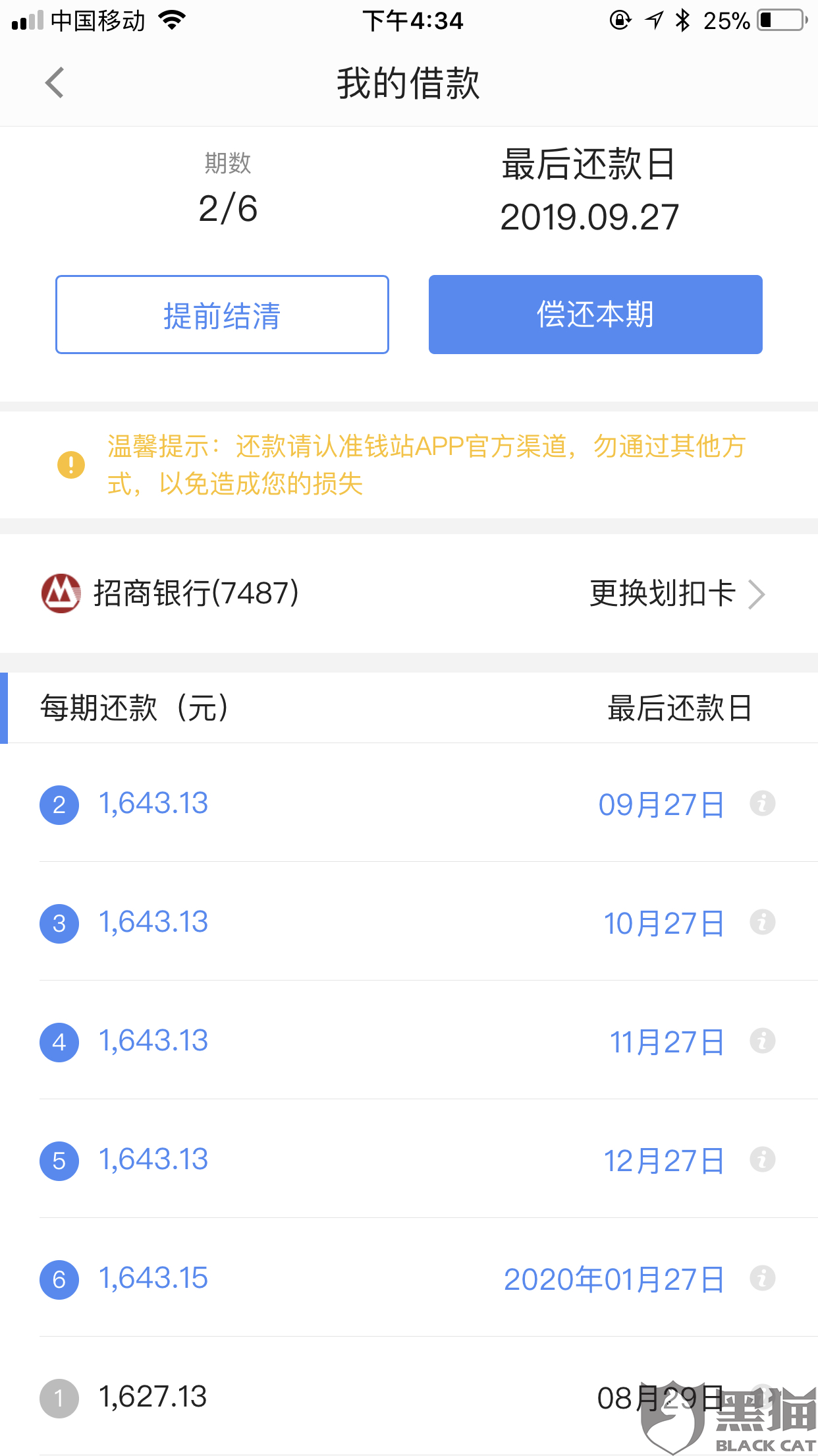 黑猫投诉:本人通过北京普惠惠民经济信息咨询有限公司钱站app借贷半年息40%一年息48%