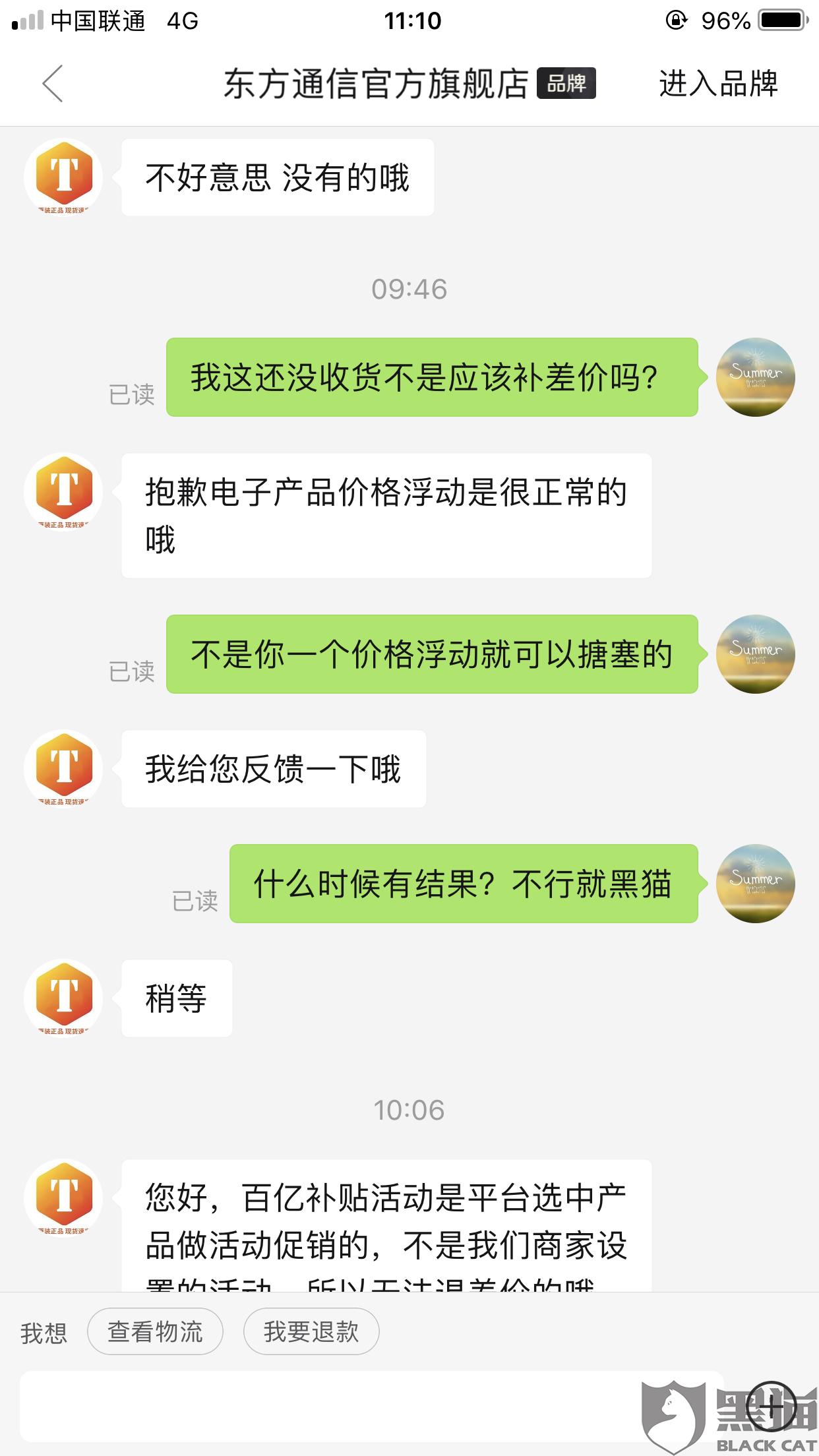 黑猫投诉:东方通信官方旗舰店的商品没收货就降价了,不退差价