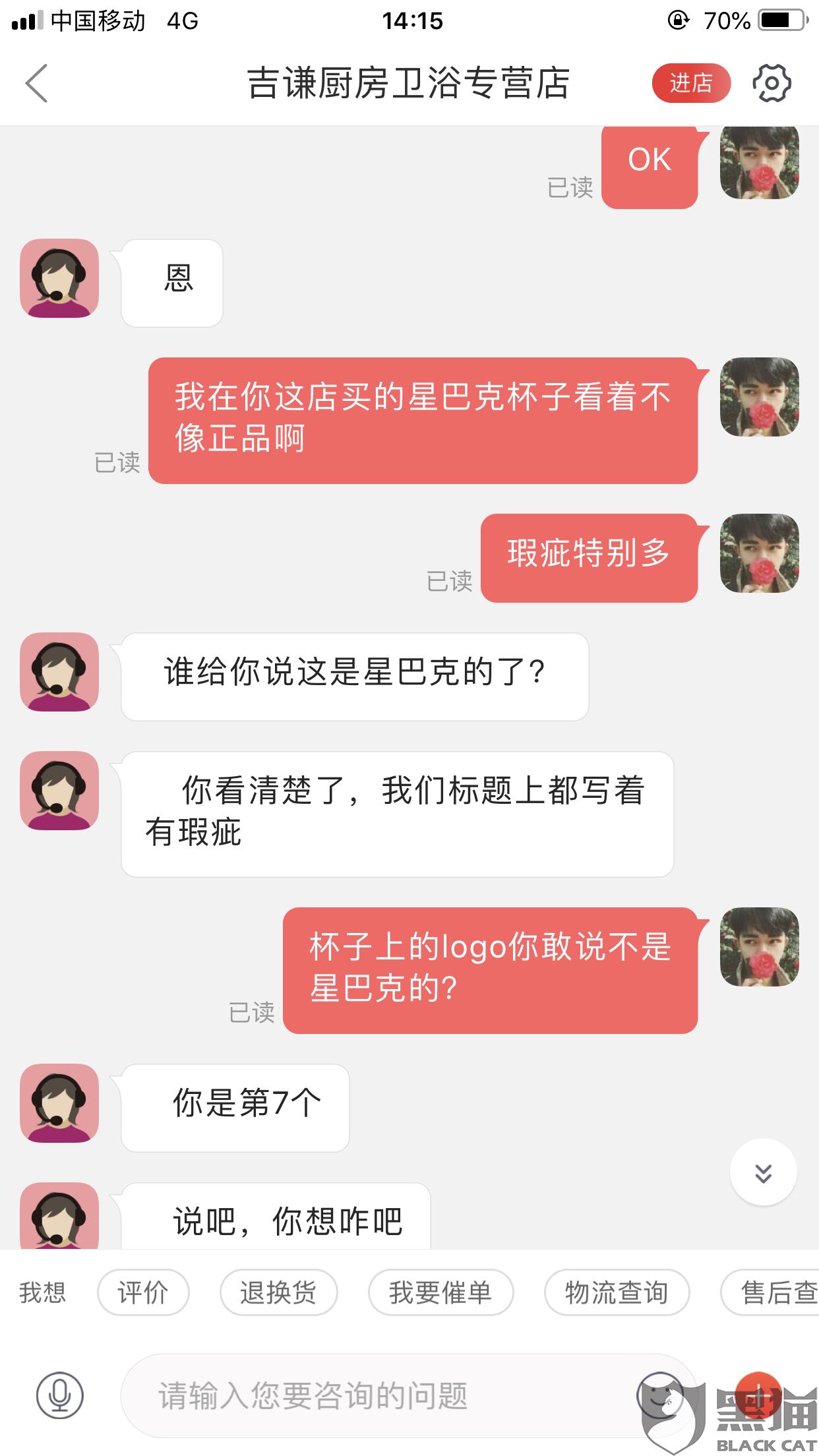 黑猫投诉:京东店名为吉谦厨房卫浴专营店售假品牌