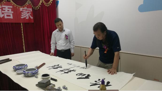 阳光英语家举行艺术培训中心暨中国书协书法考级中心考点挂牌仪式