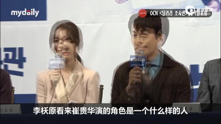 视频:李枖原等出席《奔跑的调查官》发布会