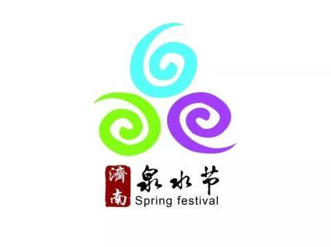 第七届济南泉水节书画名家邀请展