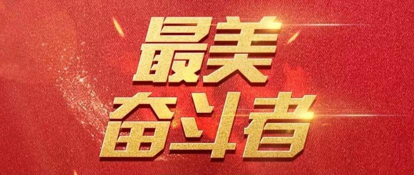 """""""最美奋斗者""""建议人选公示 江西支月英、邹碧华上榜"""