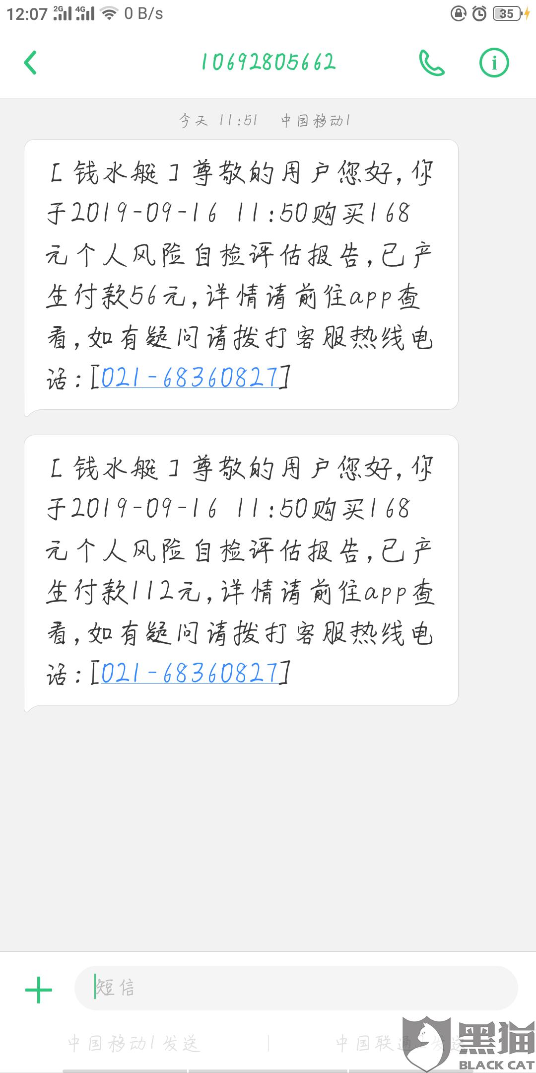 黑猫投诉:钱水艇app诱导我在上海天放网络技术有限公司恶意扣费