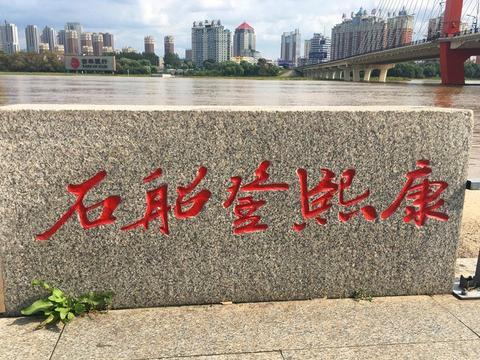 """吉林松花江畔""""康熙登船石""""   当年康熙从这里登船检阅吉林水师"""