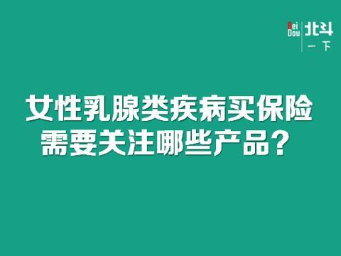 女性乳腺类疾病买保险,需要关注哪些产品?