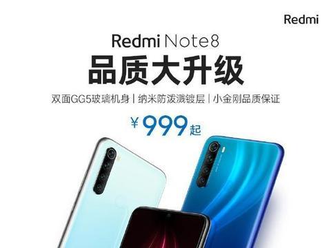 红米Redmi Note 8将会在9月17日正式开售