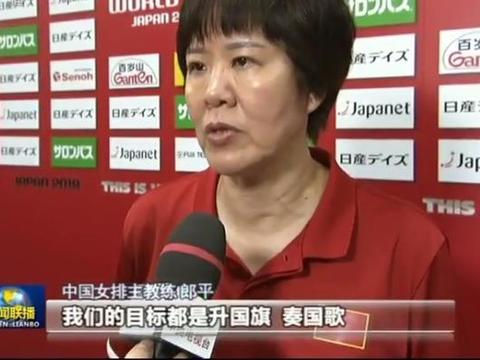 郎平用六个字霸气总结女排目标后,被新闻联播和人民日报一同点赞