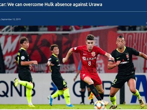 亚足联专访奥斯卡:没胡尔克上港也要赢 希望阿瑙帮我们赢得亚冠
