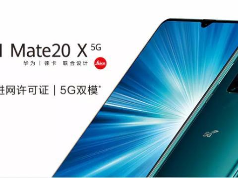 中国移动向华为采购5万台5G手机