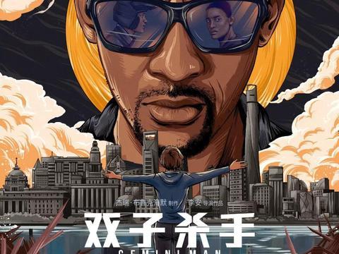 《双子杀手》曝中秋手绘海报 李安拍了一个另类的家庭