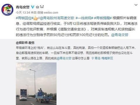 """青岛网友:早高峰路上惊现""""炮兵"""",动作太刺激"""