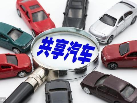 成都发布共享汽车出行消费提示:慎选汽车品牌,警惕押金安全
