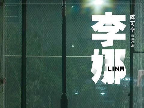 《李娜》疑曝光首位演员,文森特·卡索演教练?