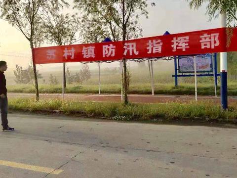 陕西大荔:渭河段苏村镇启动防汛应急预案