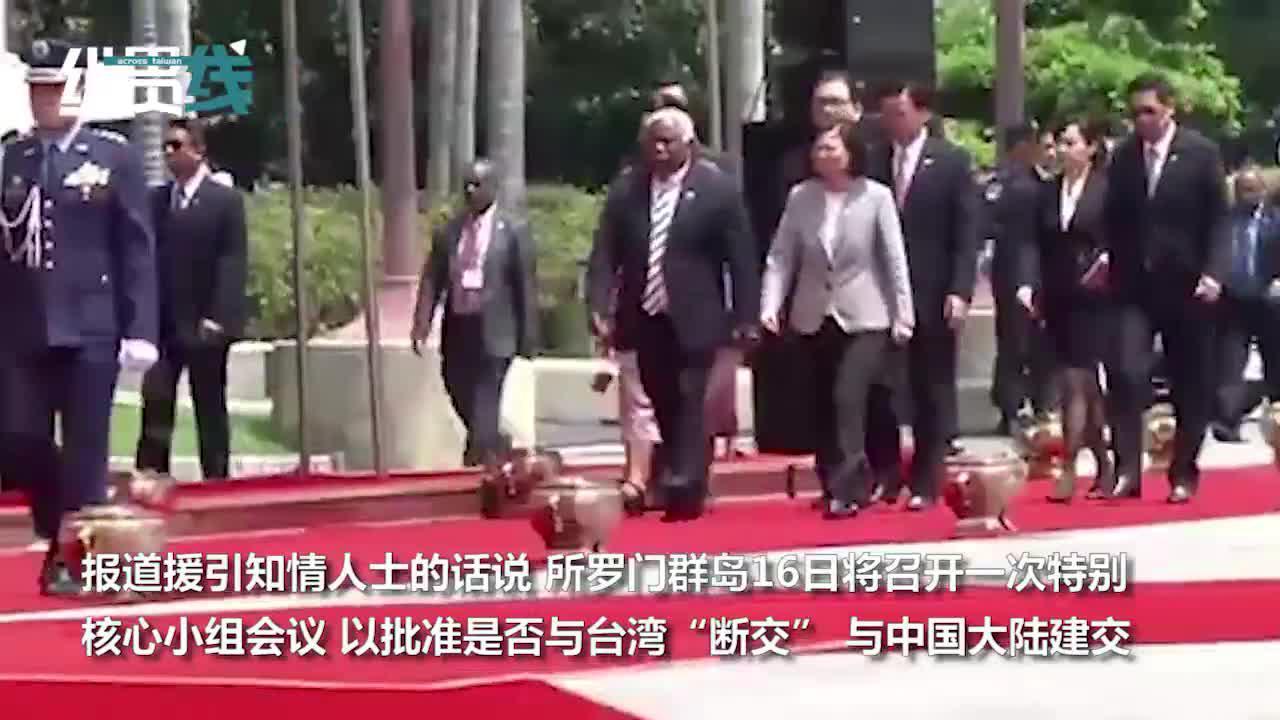 """视频-所媒曝所罗门群岛政府准备驱逐台湾""""大使"""""""
