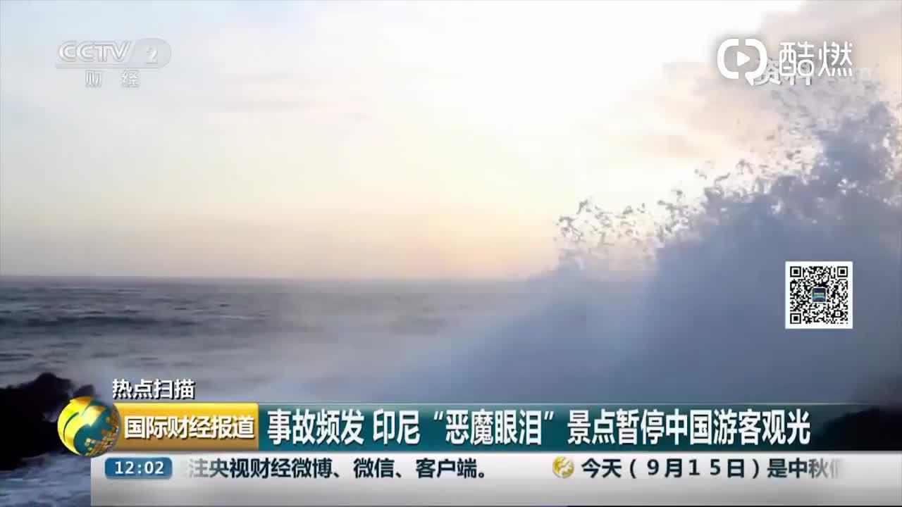 """蓝梦岛""""恶魔眼泪""""恶浪夺命! 巴厘岛各旅行社暂停中国游客观光"""