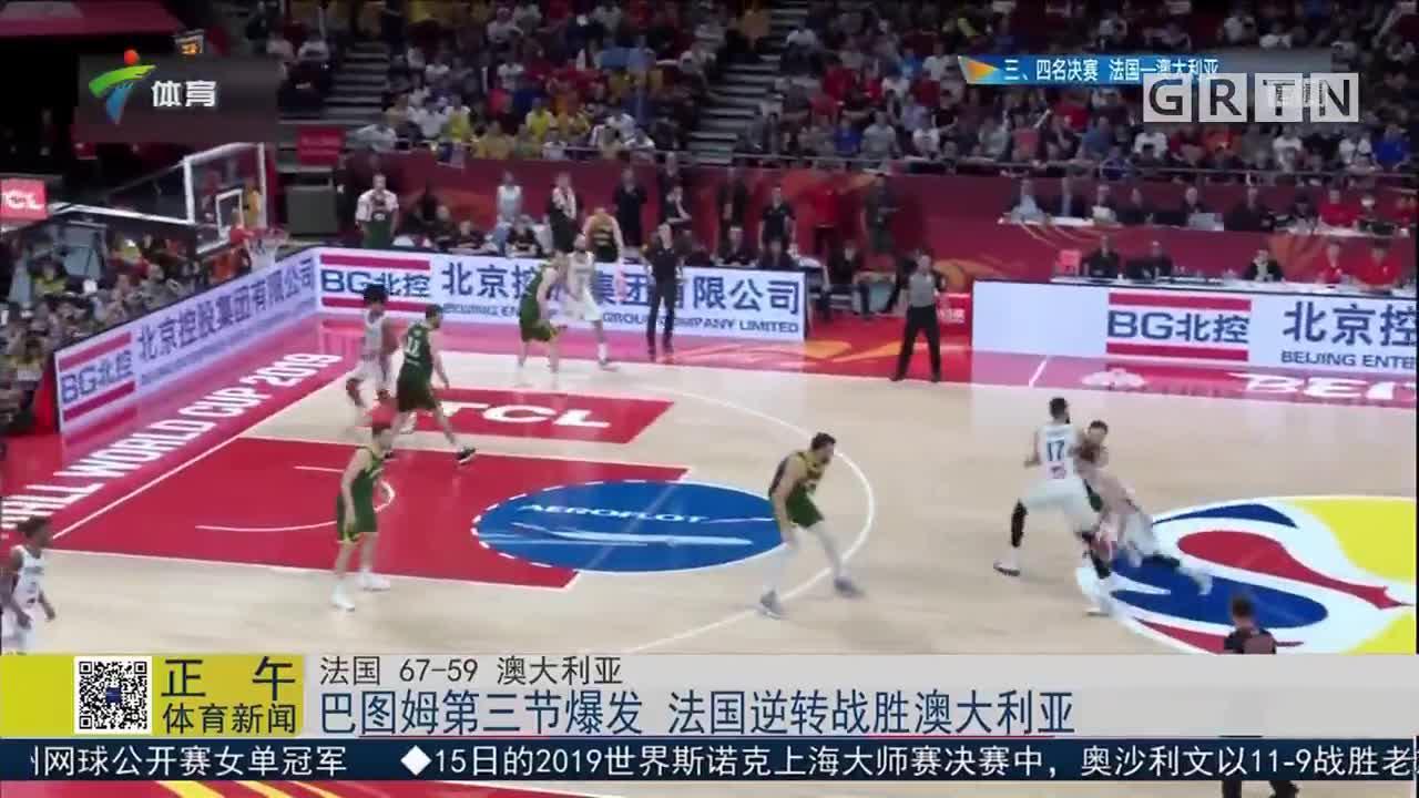 [HD][2019-09-16]正午体育新闻:西班牙大胜阿根廷 勇夺男篮世界杯冠军