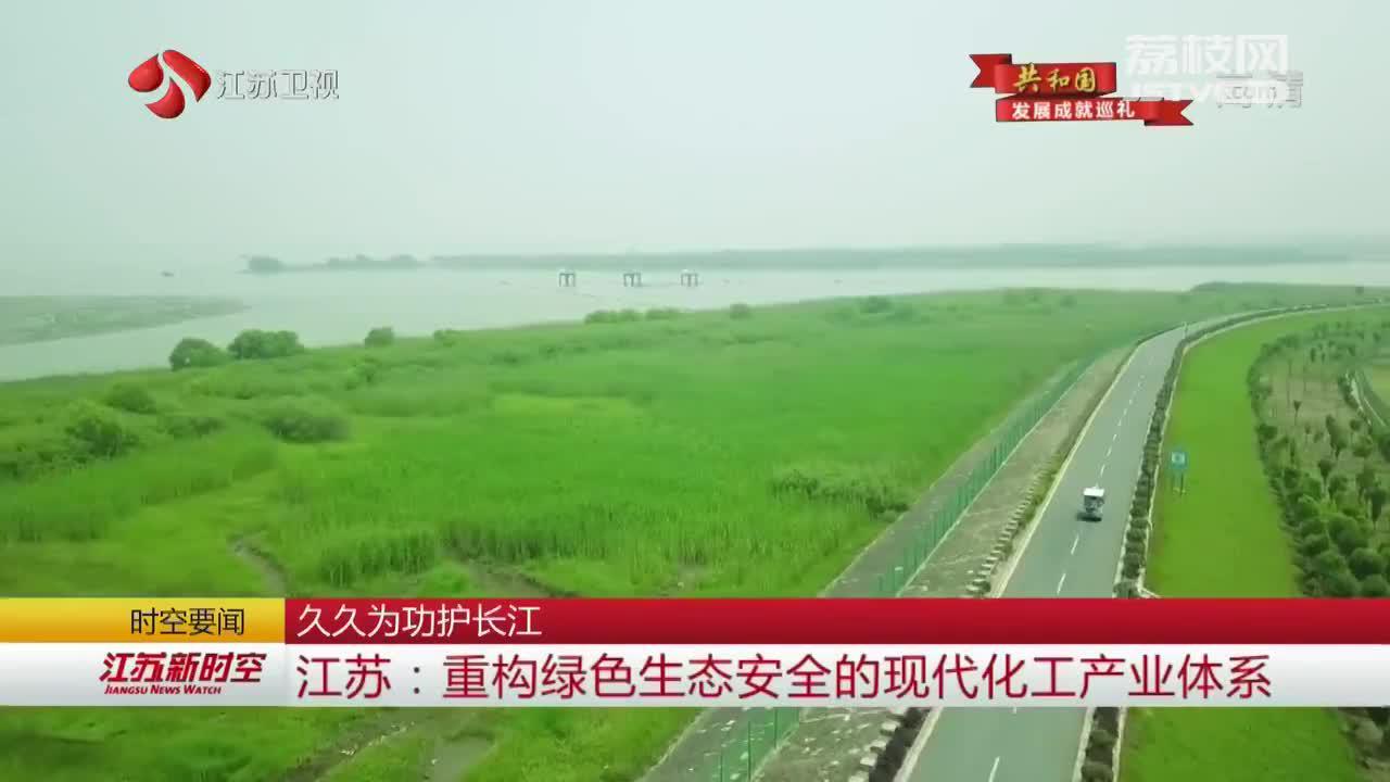 江苏:重构绿色生态安全现代化工产业体系