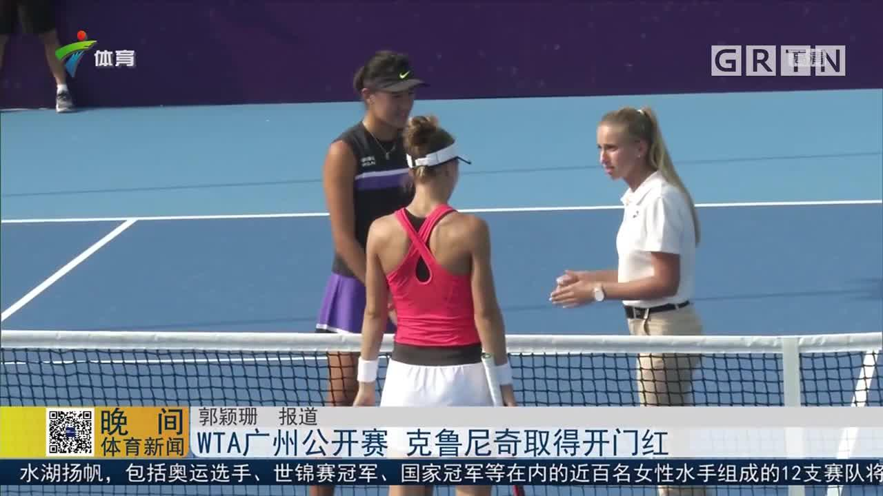 WTA广州公开赛 克鲁尼奇取得开门红