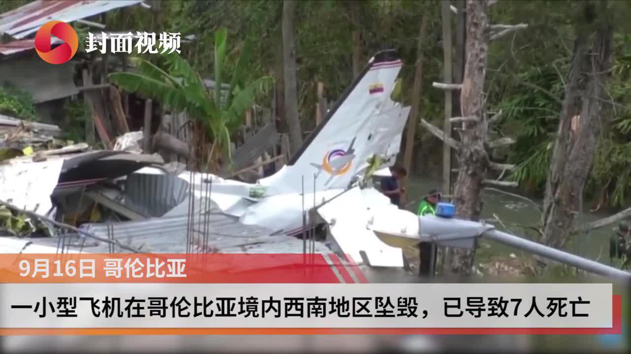 哥伦比亚一小型飞机坠毁 已造成7人死亡