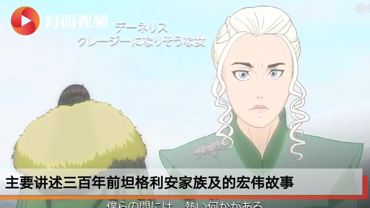 《权游》将出最新衍生剧 讲述龙妈祖先的故事