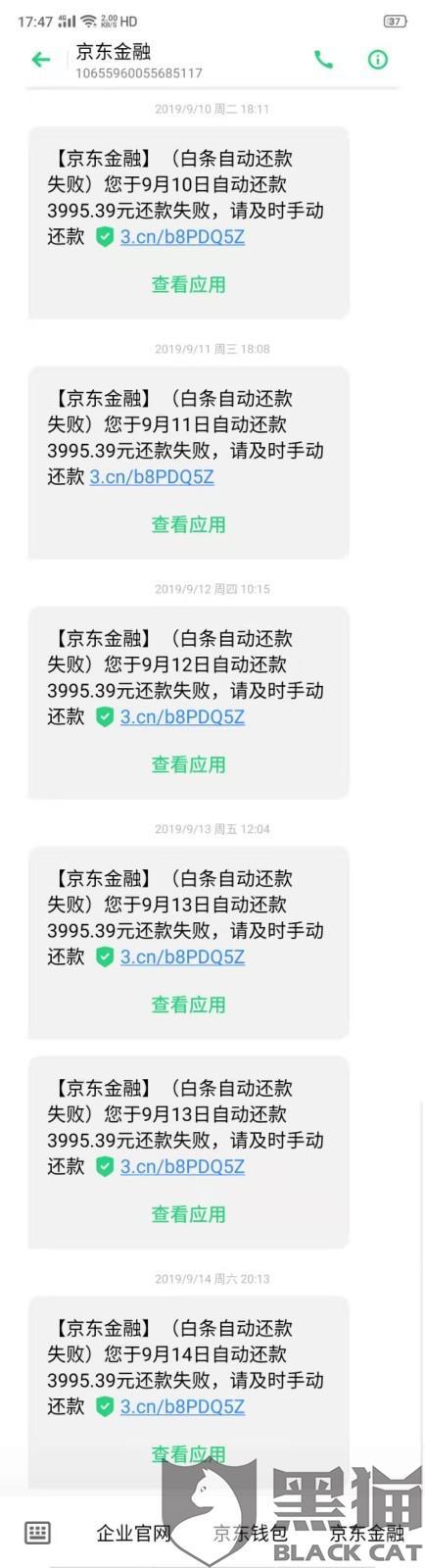 黑猫投诉:刚办理的手机号京东白条天天发短信催账