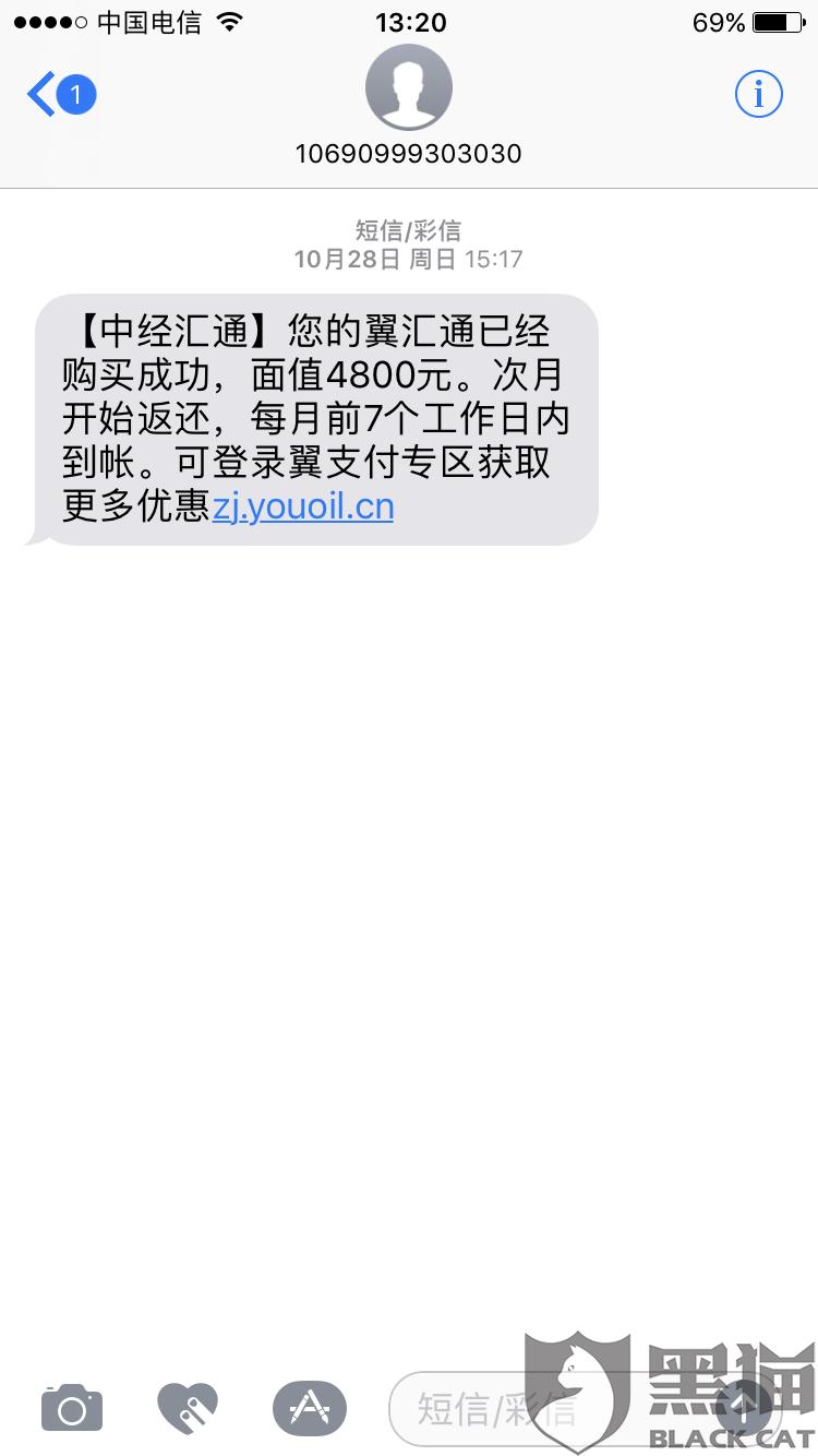 黑猫投诉:中经汇通理财产品翼汇通骗局