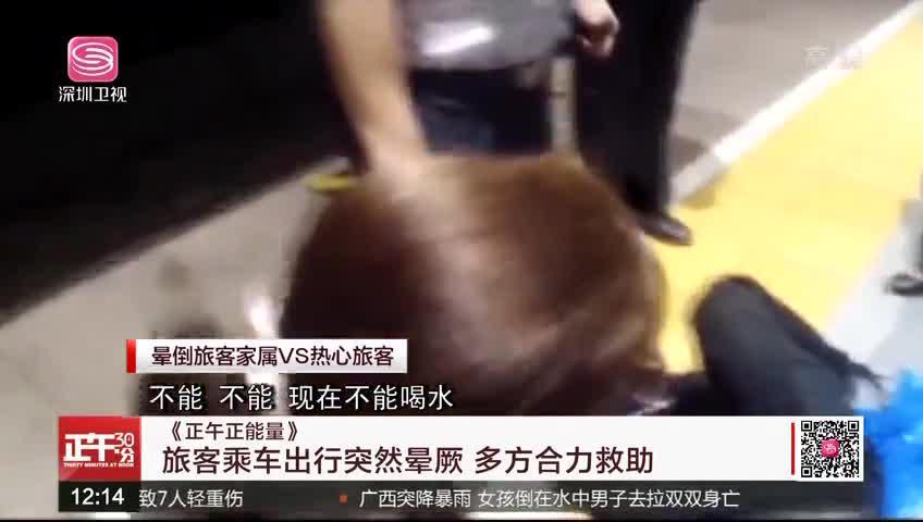 《正午正能量》:旅客乘车出行突然晕厥 多方合力救助