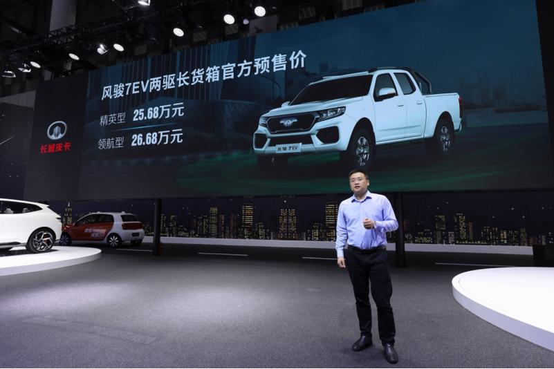 """风骏7 EV开启预售,长城皮卡""""清洁化""""加速"""