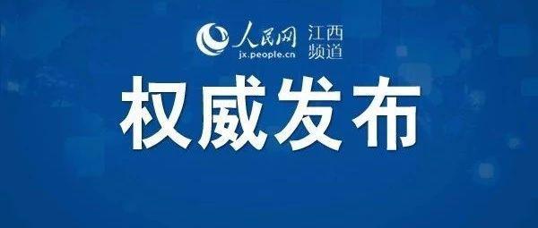 权威发布:宜春任免17名处级干部