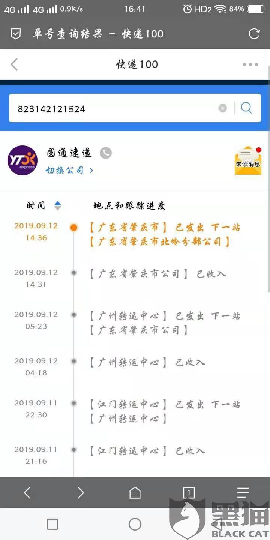 黑猫投诉:圆通快递连续4、5天不派件